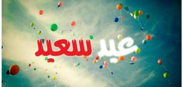 ما أهمية العيد