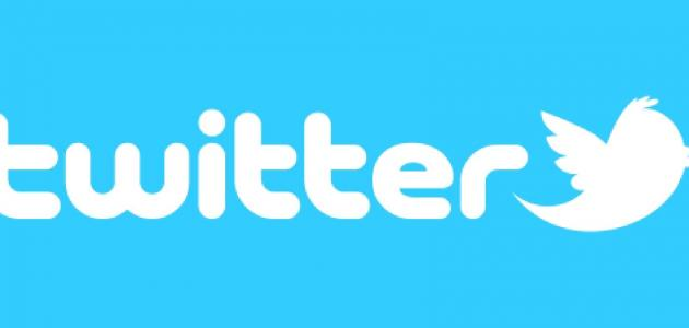 عمل حساب على تويتر