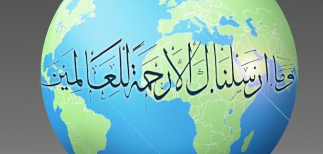 مفهوم العالمية في الإسلام