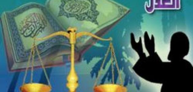 مفهوم العدل في الإسلام
