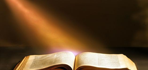 معنى الحديث القدسي