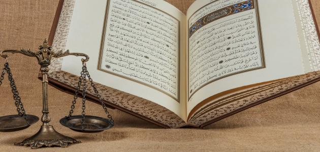 ما هو العدل في الإسلام
