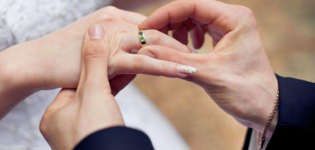 مفهوم الزواج بصفة عامة