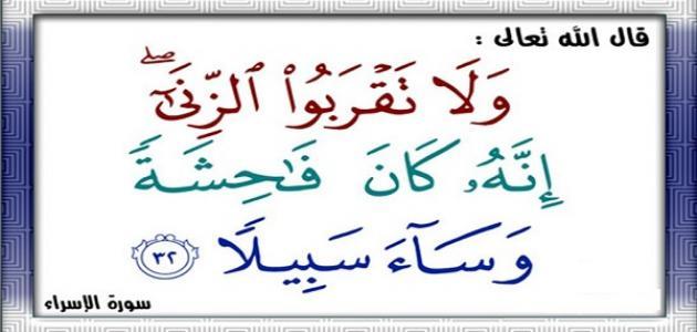 ما هو الزنا فى الاسلام