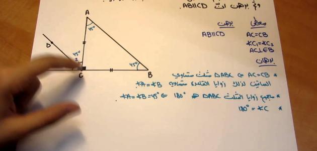 خصائص المثلث متساوي الساقين
