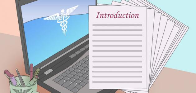 كيفية كتابة بحث طبي