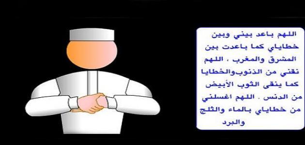 ما هو الدعاء قبل الصلاة