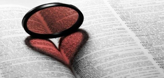 مفهوم الحب والصداقة