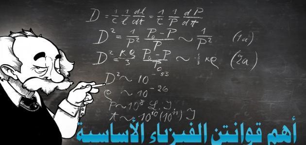 معلومات عامة عن الفيزياء
