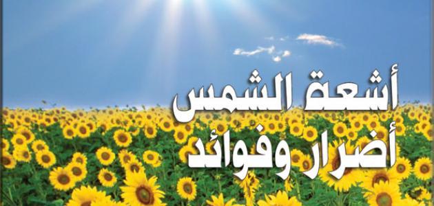 ما فوائد الشمس