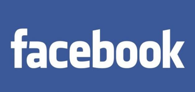 كيفية عمل حساب جديد على الفيس بوك