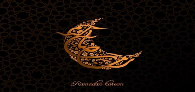 كيفية استغلال رمضان