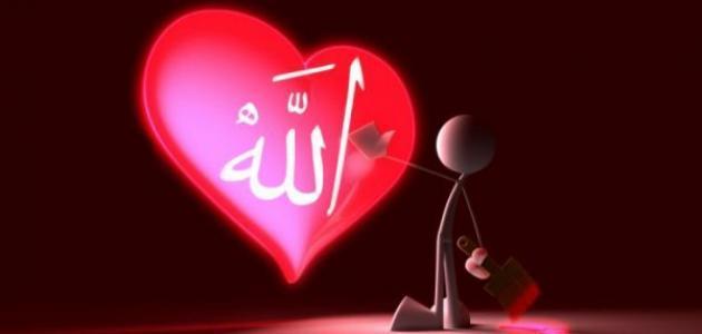 كيف حب الله