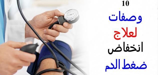 ما هو علاج ضغط الدم المنخفض