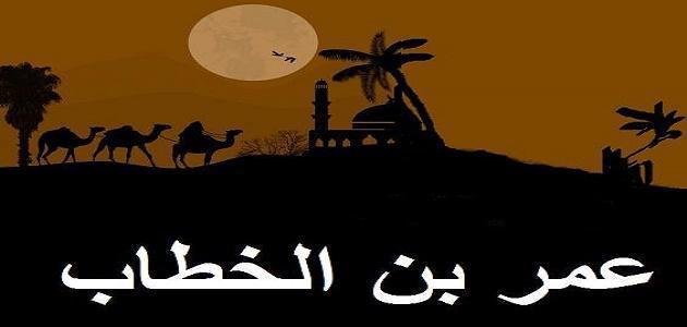 ملخص عن عمر بن الخطاب