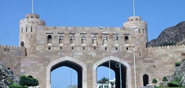 عاصمة دولة عمان