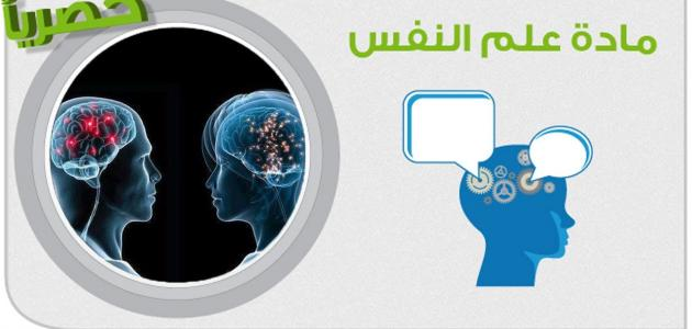 خصائص علم النفس