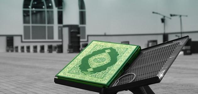 مفهوم الهوية الإسلامية