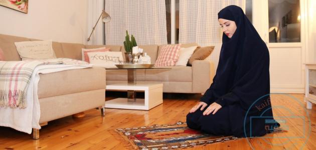 كيفية الصلاة الصحيحة للمرأة