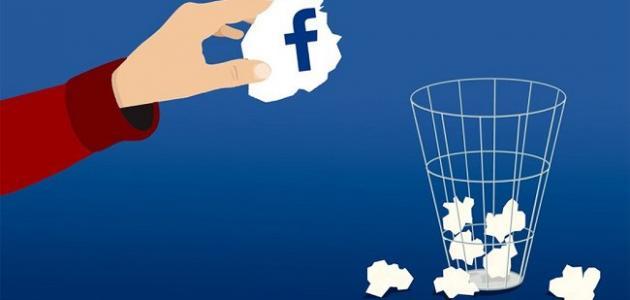 كيفية حذف حساب من الفيس بوك