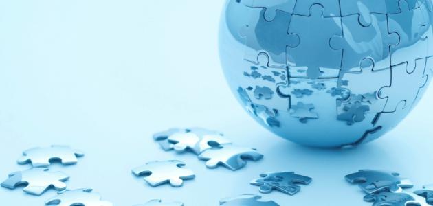 مفهوم العولمة ونشأتها