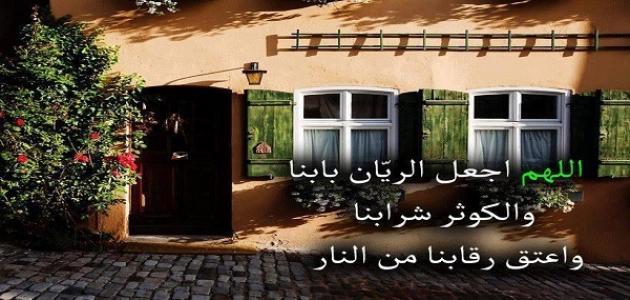 ما هو باب الريان