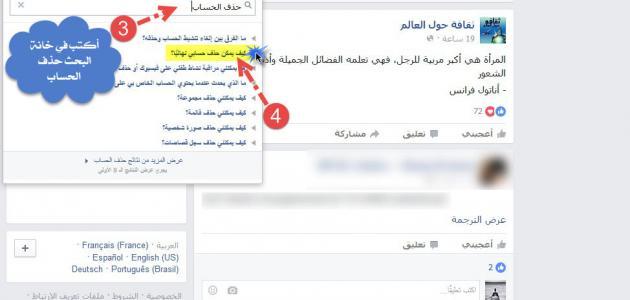 كيف يتم حذف الفيس بوك نهائياً