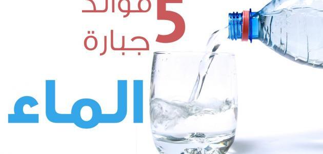 فوائد شرب الماء على الريق للكرش