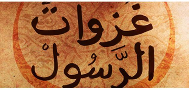 كم عدد الغزوات التي غزاها النبي صلى الله عليه وسلم