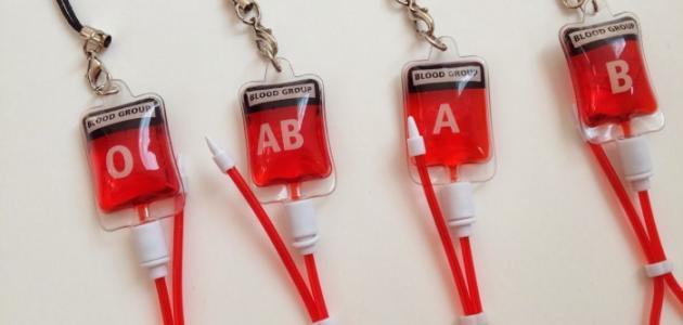 كم عدد فصائل الدم عند الإنسان