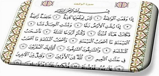 اعظم سورة في القران الكريم من سبع حروف