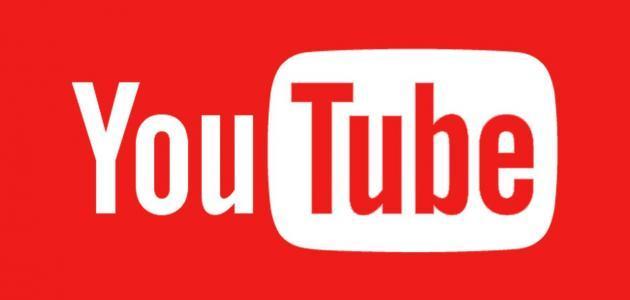 كيفية عمل حساب على يوتيوب