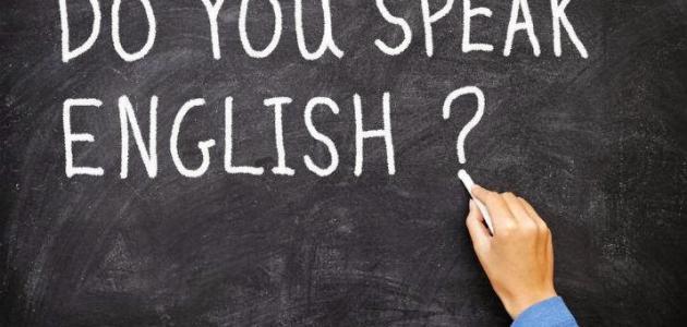 كيف أتعلم تحدث الإنجليزية بطلاقة