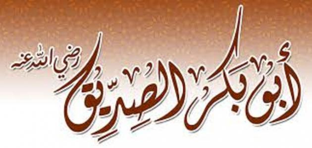 صفات أبو بكر الصديق الخلقية