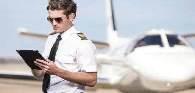 كيف تكون طياراً