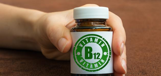 فوائد فيتامين ب١٢