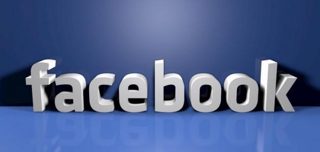 كيفية عمل صفحة رسمية على الفيس بوك