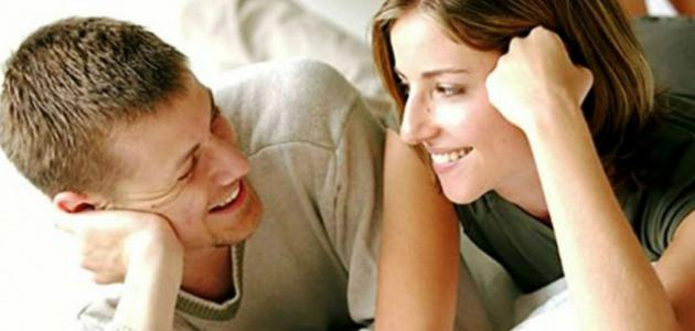 كيف تجعل حياتك الزوجية سعيدة