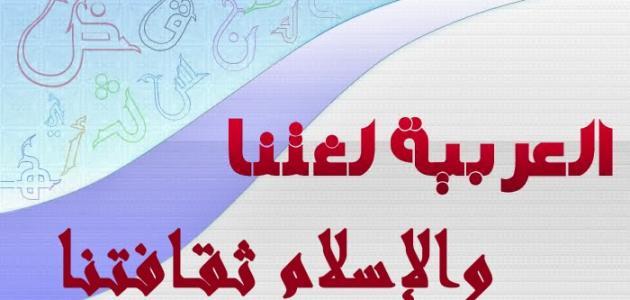 مفهوم اللغة عند العرب