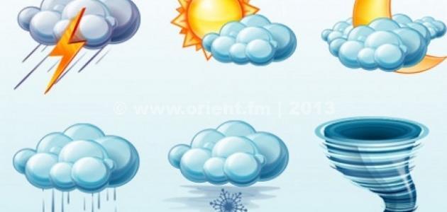 ما هو الطقس