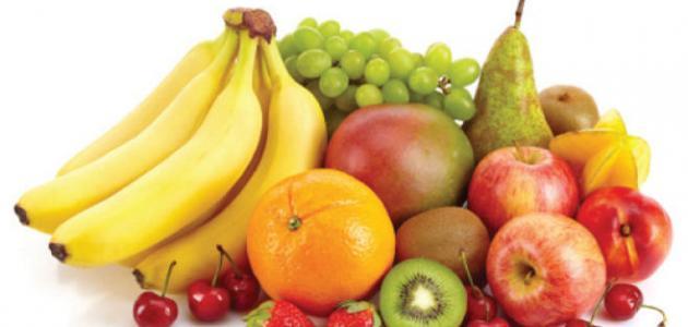 ما هي فوائد الفواكه