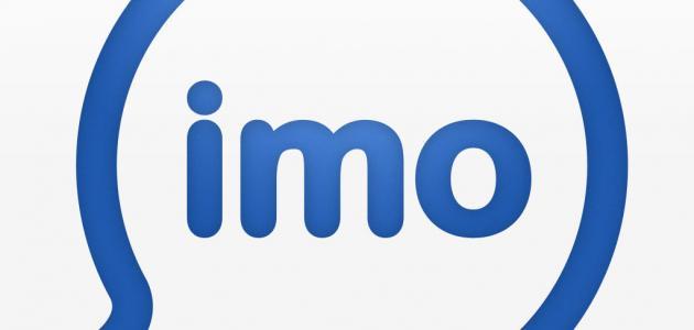 كيفية استخدام برنامج imo