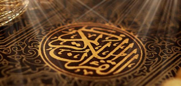 مراحل نزول القرآن الكريم