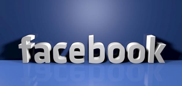 كيفية اختراق رسائل الفيس بوك