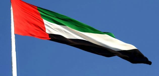 مقال عن دولة الإمارات