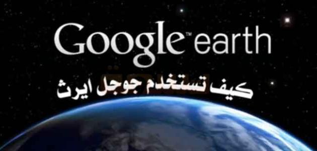 كيفية استخدام جوجل إيرث