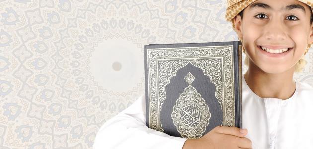مفهوم رعاية الأبناء في الإسلام