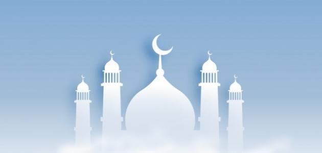 مفهوم البدعة في الإسلام