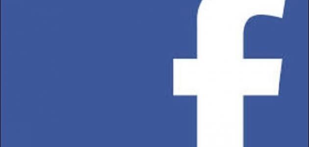 حذف حساب فيس بوك مؤقتاً