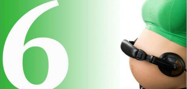 نصائح للحامل بتوأم في الشهر السادس